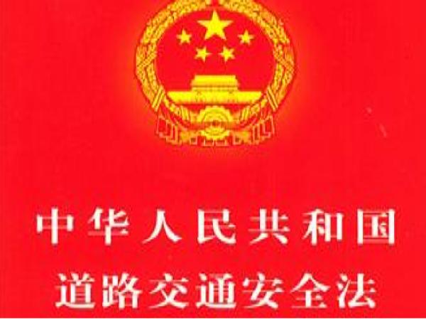 北京市实施道路交通安全法办法重新颁布