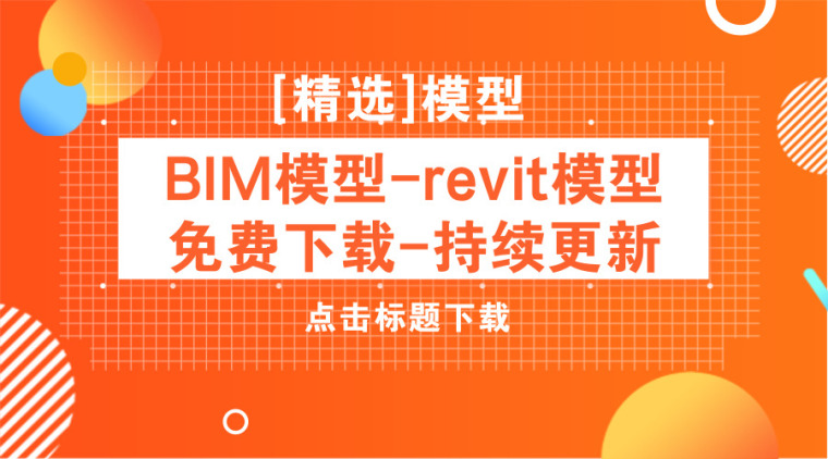 [精选]BIM模型-revit模型免费下载(持续更新)