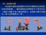 【济南】消防工程定额与计量(共91页)