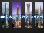 BIM技术应用交流会-BIM介绍