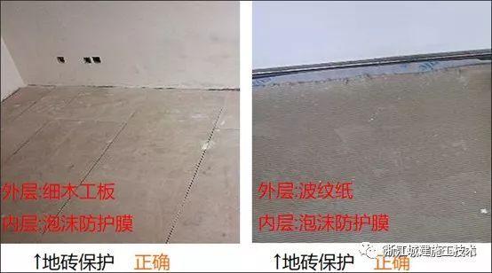 精装修工程成品保护施工技术措施