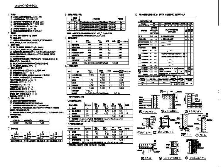 [宁夏]经典学院风格中学教学楼建筑施工图-经典学院风格中学教学楼设计说明