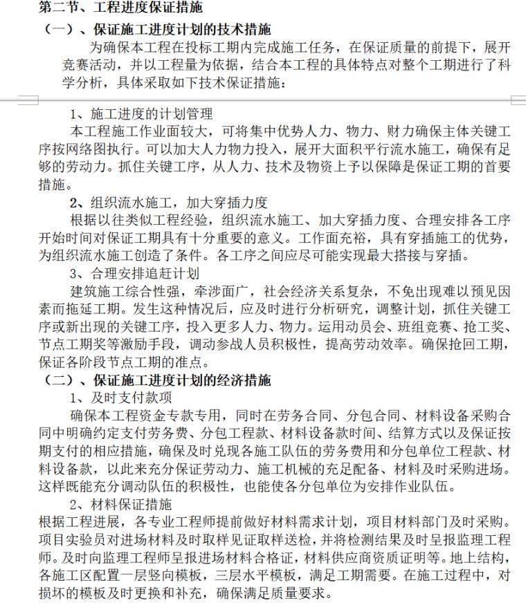 工程项目管理课程设计(共23页)-工程进度