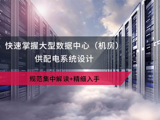 快速掌握大型数据中心(机房)供配电设计