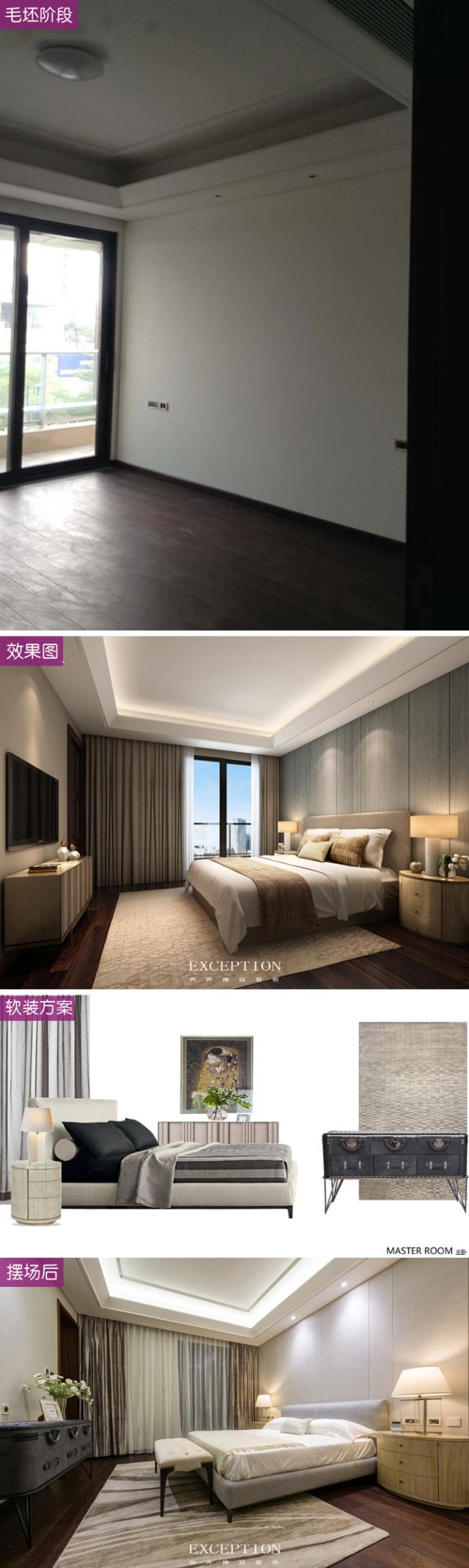 主卧前后对比图:-毅气风发--招商双玺豪宅软装设计全案第19张图片