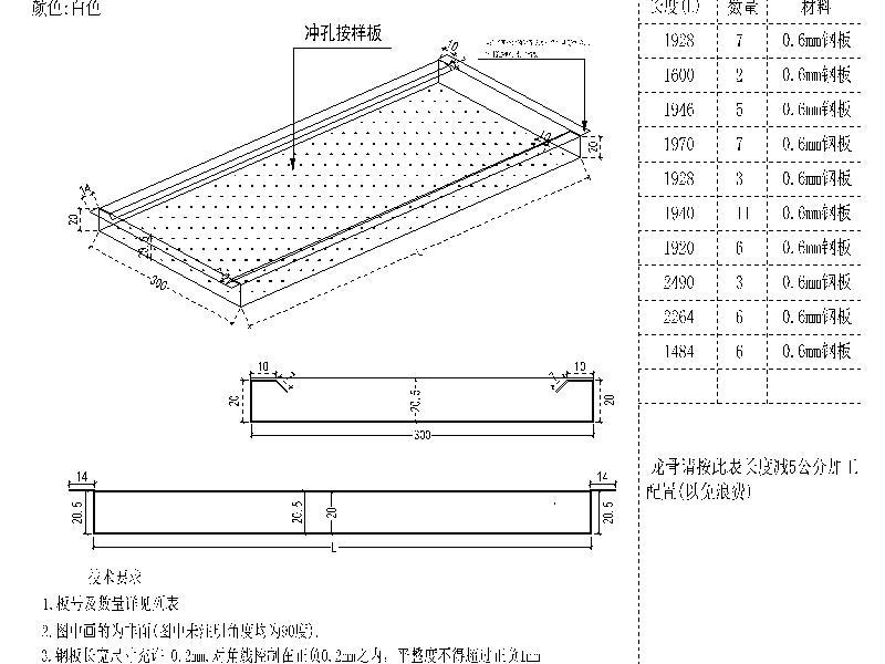 钢板天花吊顶安装详图