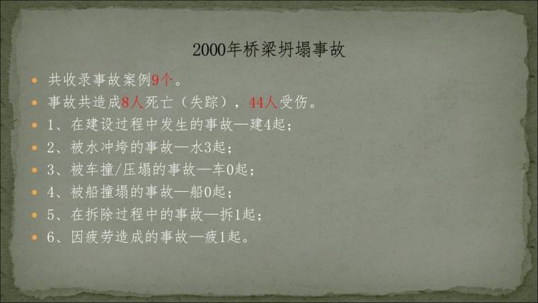 桥之殇—中国桥梁坍塌事故的分析与思考(2000年)