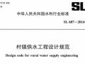 《村镇供水工程设计规范》SL687-2014