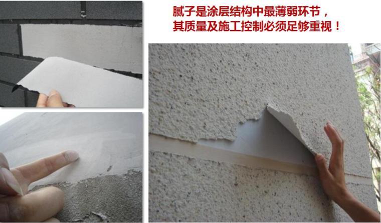 建筑装修工程真石漆施工手册