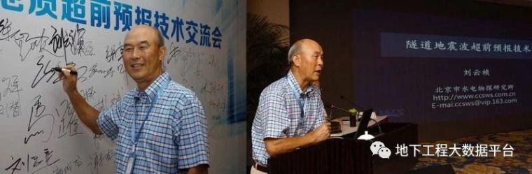 中国建筑学会工程勘察分会刘云祯副理事长报告题目《为盾构施工照
