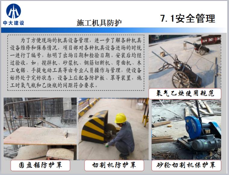 广东省安全文明示范工地汇报材料(共70页,图文详细)_5
