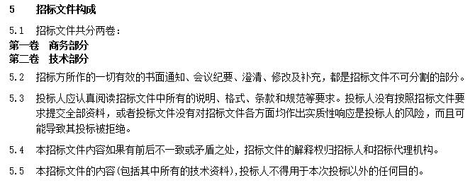 【广东】光伏发电项目epc总承包工程-招标文件(共16页)_3