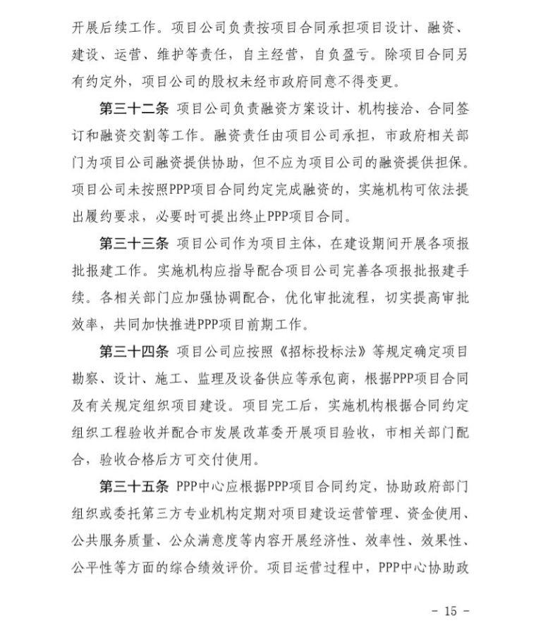 鼓励民资参与PPP,深圳市发改委动真格!_16