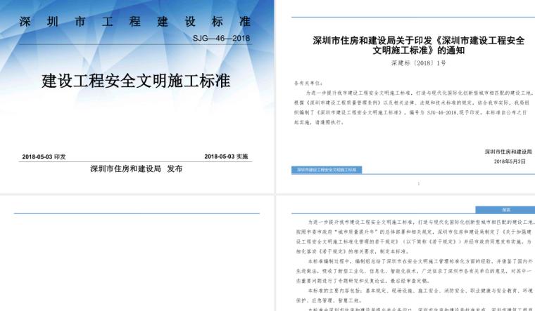18年5月发布:深圳市建设工程安全文明施工标准261页