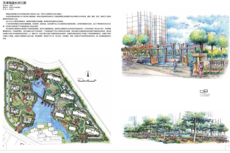 手绘景观方案与细部设计(中文版+PDF+161页)-天津海逸长洲三期