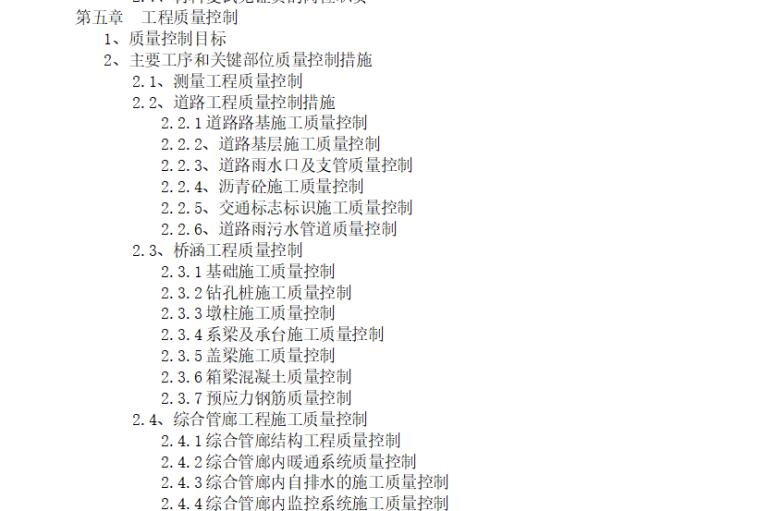 【市政道路】荆州城北快速路监理大纲(共151页)_7