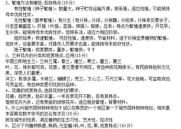 北京林业大学园林植物与观赏园艺专业历年考研真题_5