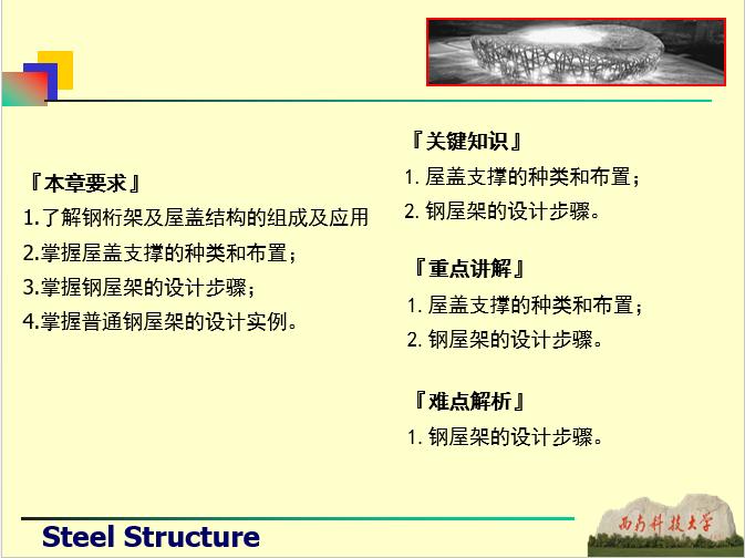钢桁架与屋盖结构-西南科技大学_3