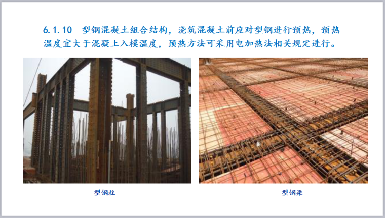 《建筑工程冬期施工规程》冬期施工规程PPT解析_4