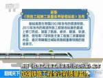 新版《铁路工程施工质量系列验收标准》将于明年2月实施