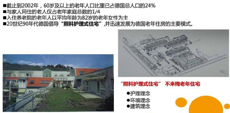 [上海]养老地产项目可行性分析报告(137页,编制详细)