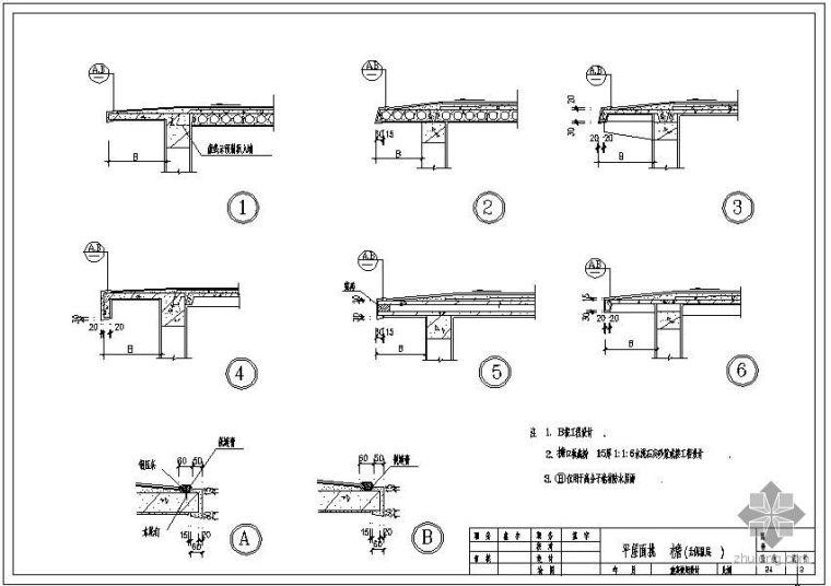 屋面构造详图图集