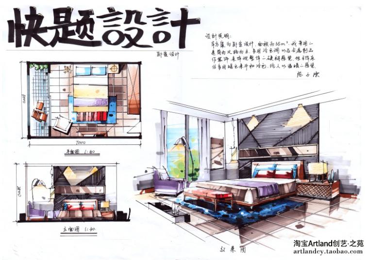 30㎡卧室设计