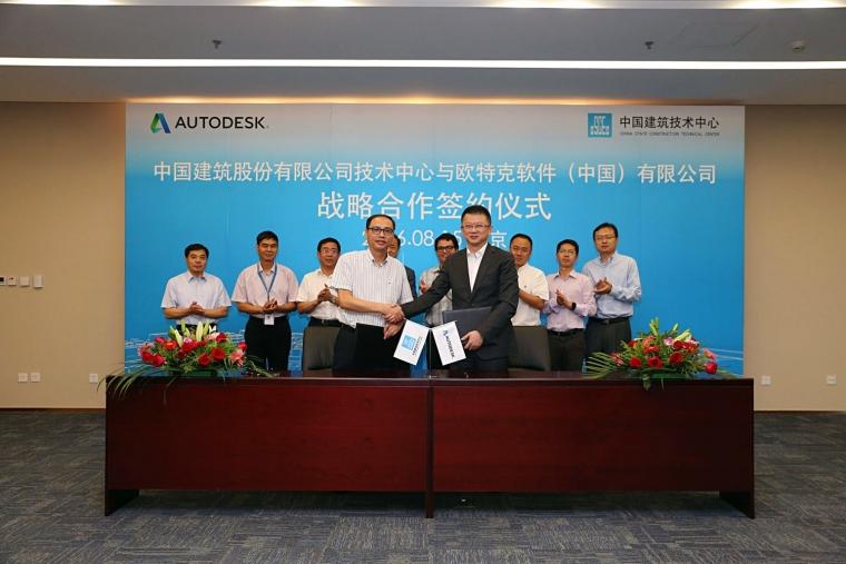 欧特克与中国建筑股份有限公司技术中心签署战略合作备忘录