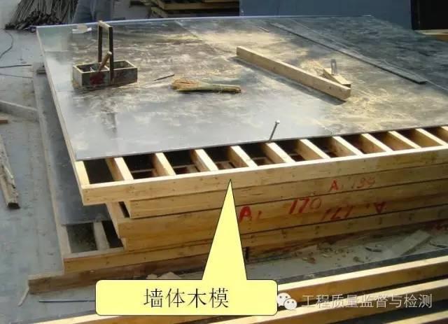 史上最全!模板+钢筋+混凝土施工图文解读,必须收藏!_10