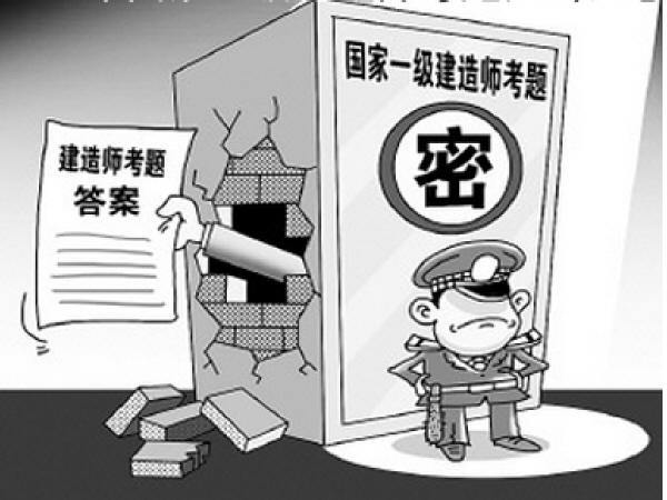 """国家""""一级建造师""""考试作弊案尘埃落定,27名被告获刑"""