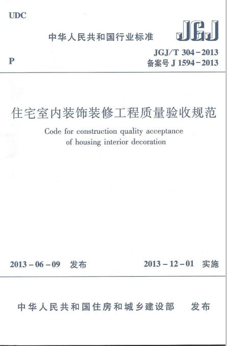 《住宅室内装饰装修工程质量验收规范》JGJT 304-2013