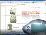 建筑电气中断路器的选择与校验