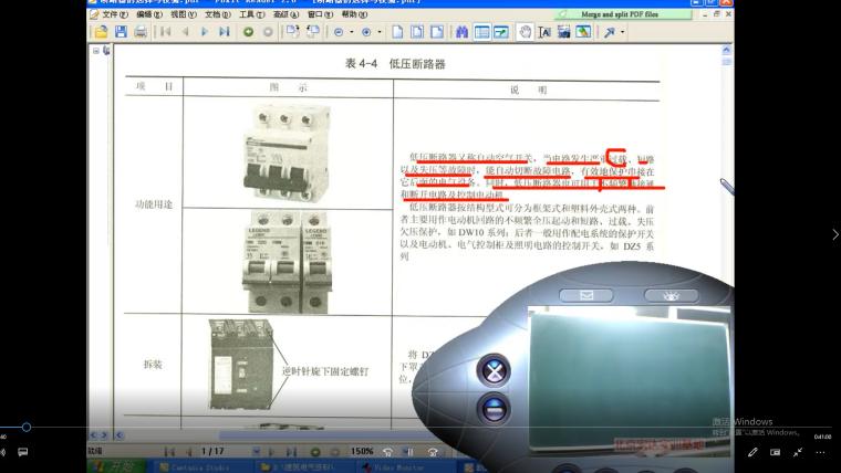 施耐德电气断路器资料下载-建筑电气中断路器的选择与校验