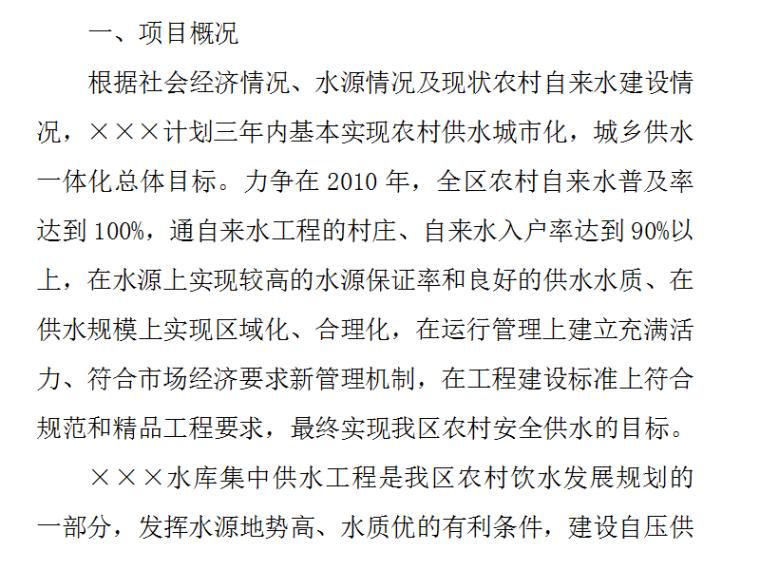 农村水库集中供水工程施工方案(Word,10页)