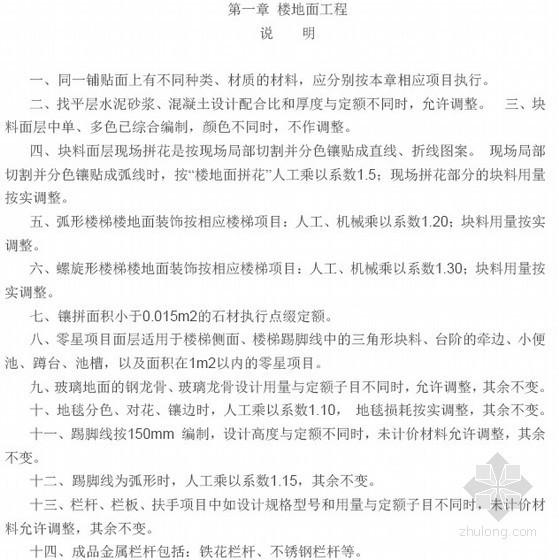 重庆市装饰工程计价定额说明及计算规则(2008)