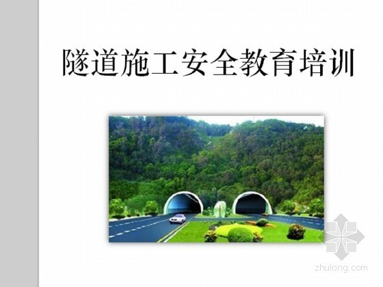 隧道施工安全教育培训