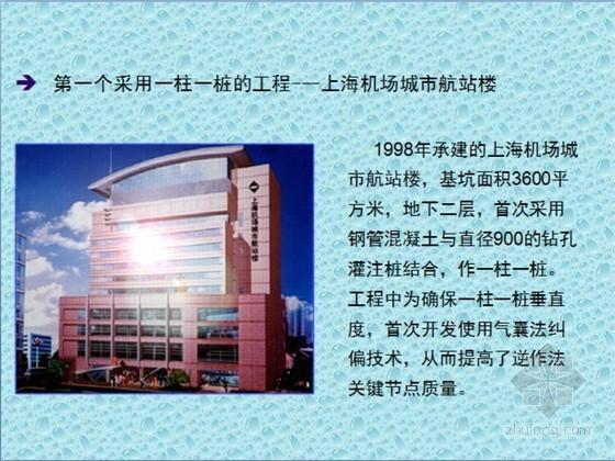 软土地基地下连续墙施工资料下载-[上海]软土地基地下连续墙逆作法施工技术