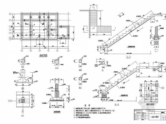 两层砖混结构煤矿车间办公楼结构施工图