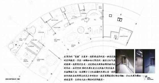 [深圳]中式禅意风格会所PPT汇报方案概述