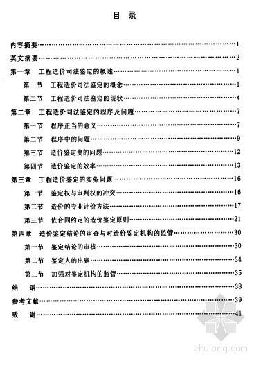 [硕士]工程造价司法鉴定研究[2010]