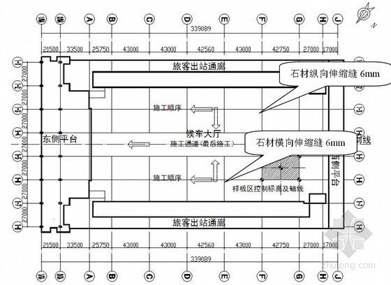 大型公共建筑地面工程大面积石材铺贴施工工法