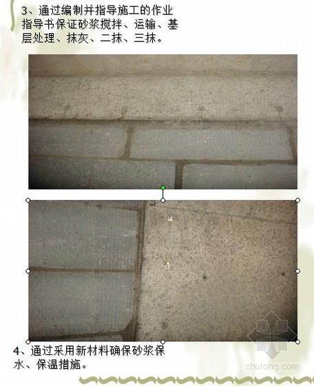 [QC成果]提高墙面顶棚抹灰质量