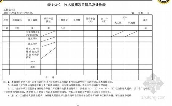 [浙江]2013年新建穹顶钢框架结构幕墙工程量清单