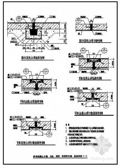 某防水混凝土立墙、立柱、底板、顶板变形缝、盖板详图