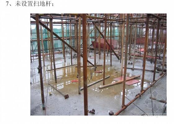 建筑工程安全隐患图片(脚手架、基坑支护、安全用电等)