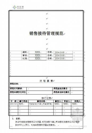[知名地产]销售接待管理规范(制度细则/程序管理)