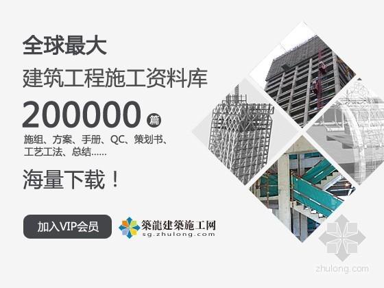 [湖南]框架剪力墙结构高层住宅施工组织设计