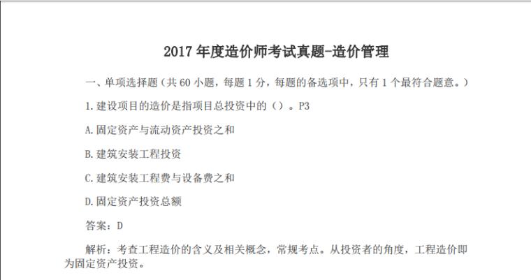 2017年造价师考试真题-造价管理(附答案与解析)