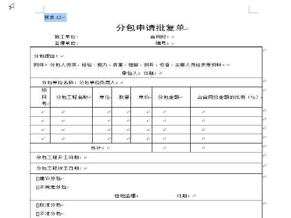 管表13分包申请批复单(模板)