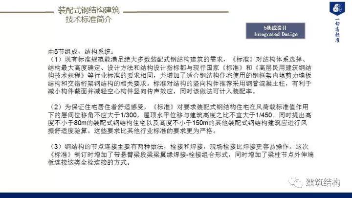 装配式建筑发展情况及技术标准介绍_102